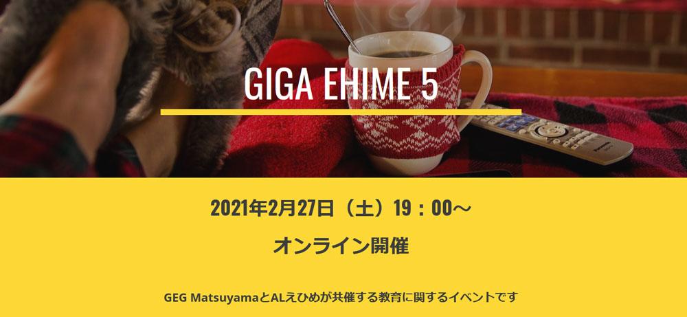 GIGA EHIME5 image